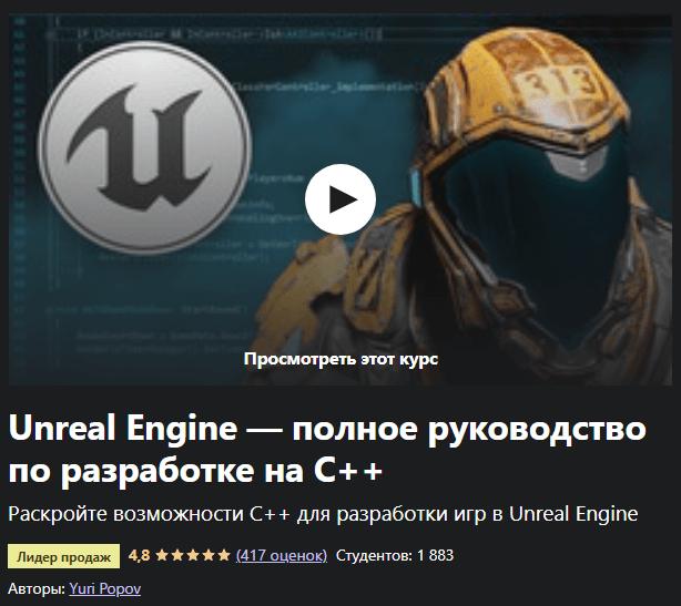 Unreal Engine — полное руководство по разработке на C++ от Юрия Попова