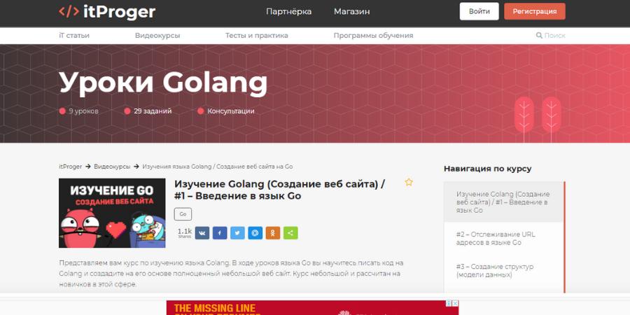 Уроки Golang от itProger