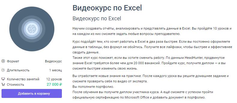 «Видеокурс по Excel» от GeekBrains