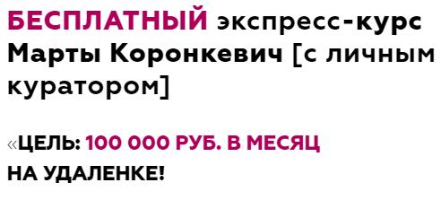 «100 000 рублей в месяц на удаленке» от Марты Коронкевич