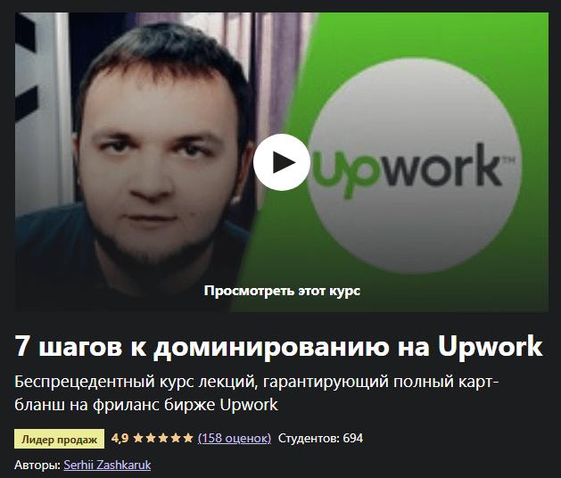 «7 шагов к доминированию на Upwork» от Сергея Захарюка