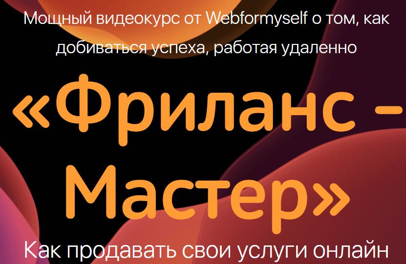 «Фриланс-мастер» от Евгения Серикова