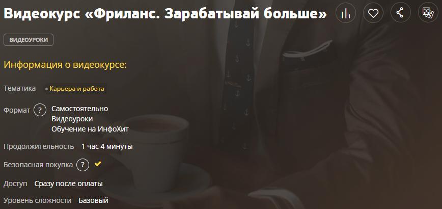 «Фриланс. Зарабатывай больше» от Ильи Емельянова