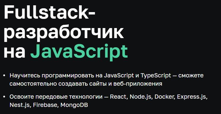 Fullstack-разработчик на JavaScript от Нетологии