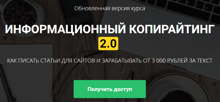 «Информационный копирайтинг 2.0» от Василия Блинова