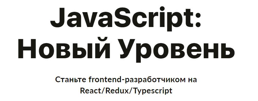JavaScript Новый уровень от Сергея Демина