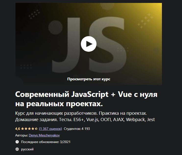 Современный JavaScript с нуля на реальных проектах от Дениса Мещерякова