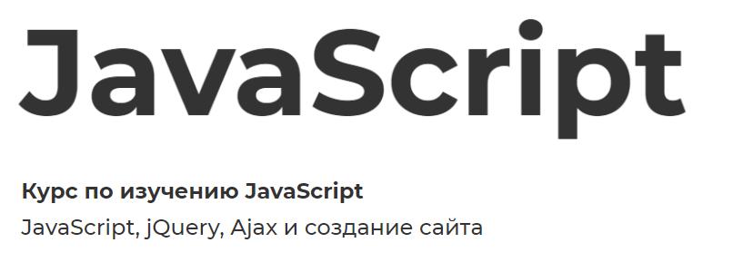 JavaScript от itProger