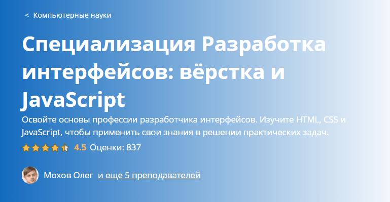 Разработка интерфейсов верстка и JavaScript от МФТИ и Яндекса