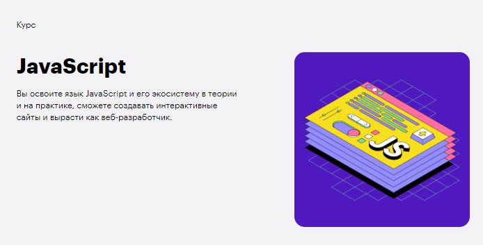 JavaScript от Skillbox