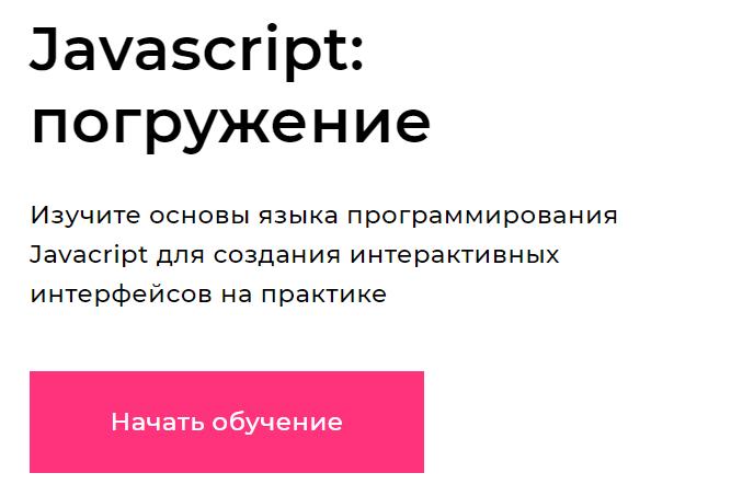 JavaScript погружение от Сергея Демина