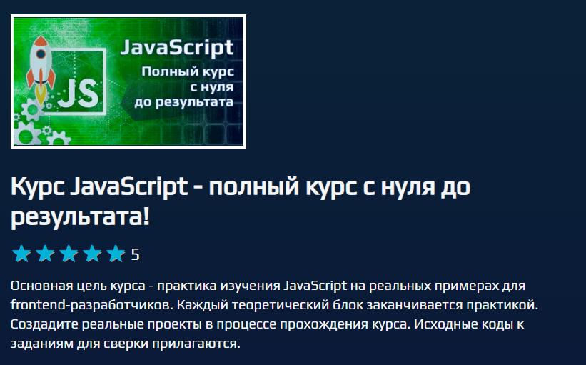 JavaScript - полный курс с нуля до результата от BeOnMax