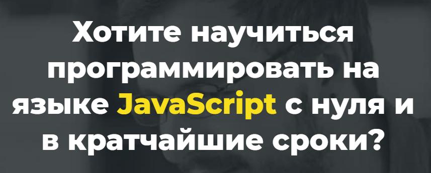 JavaScript с нуля до гуру от Михаила Русакова