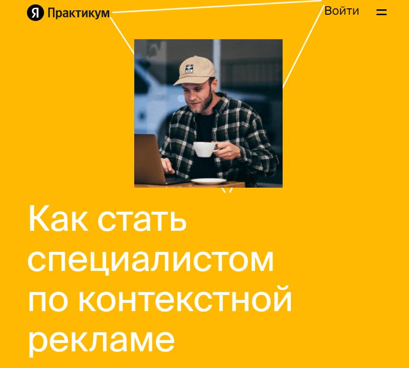 «Как стать специалистом по контекстной рекламе» от «Яндекс.Практикум»