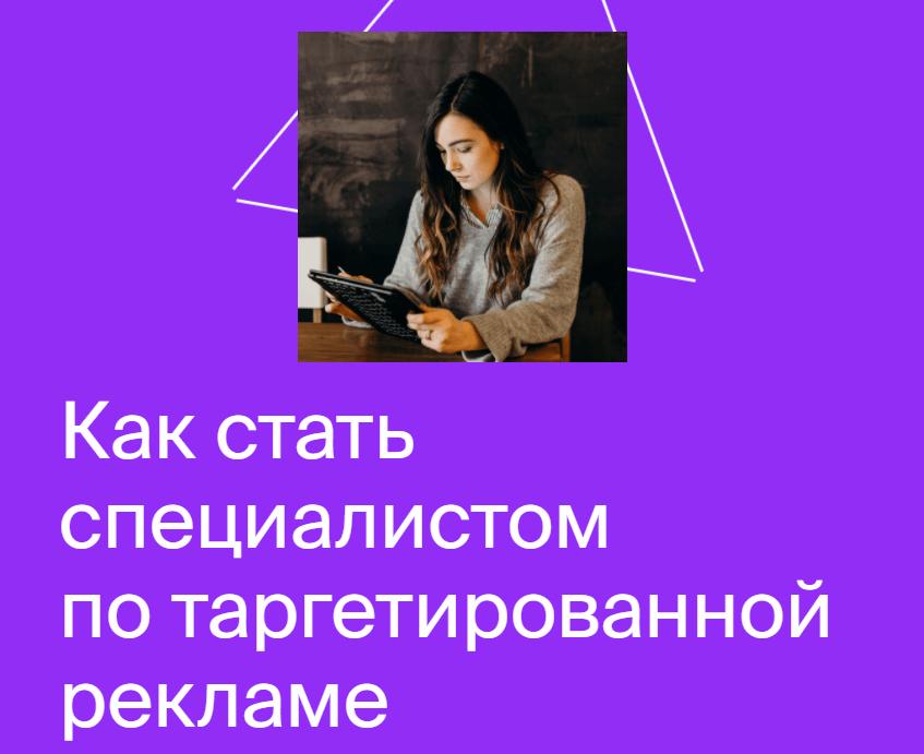 «Как стать специалистом по таргетированной рекламе» от «Яндекс.Практикума»