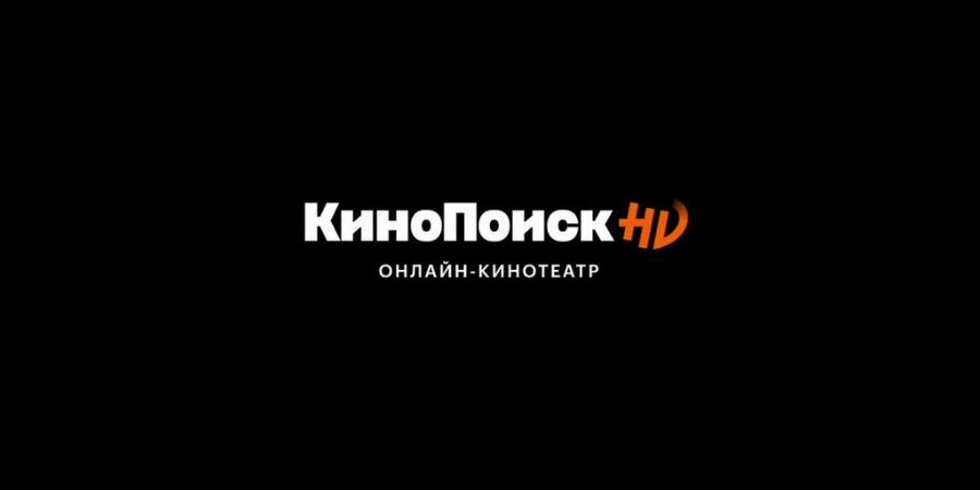 Кинопоиск HD