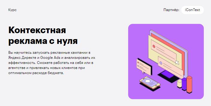 «Контекстная реклама с нуля» от Skillbox
