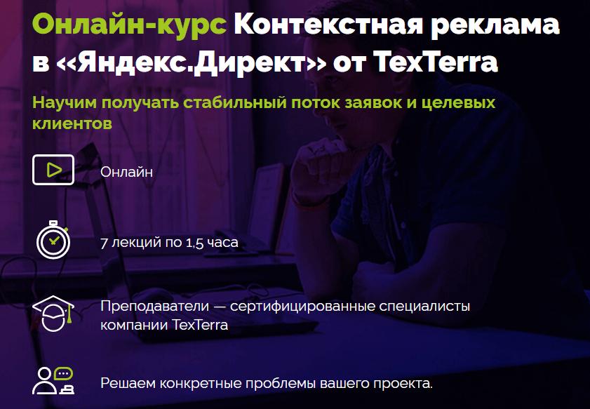 "«Контекстная реклама в ""Яндекс Директ""» от TexTerra"