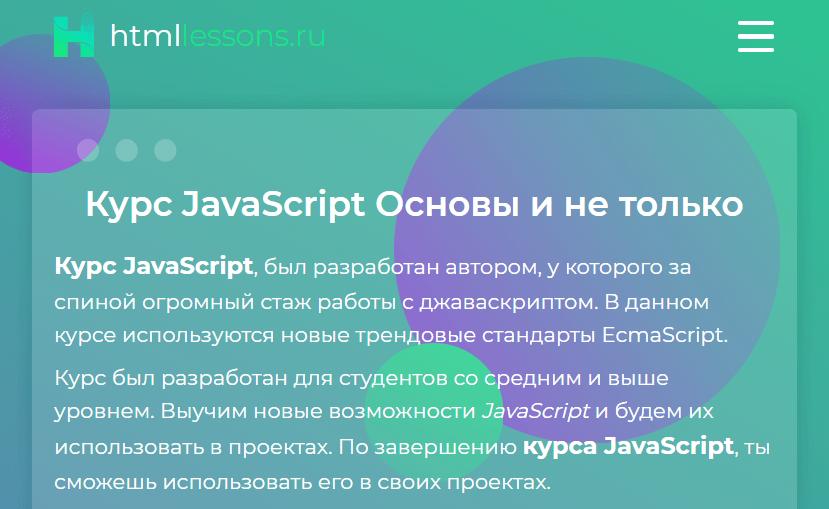 Курс основ JavaScript от htmllessons