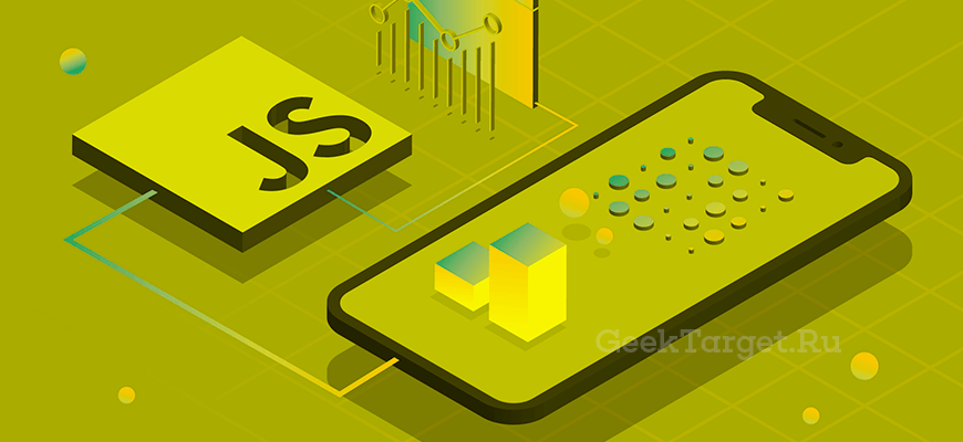 Лучшие курсы по JavaScript для новичков