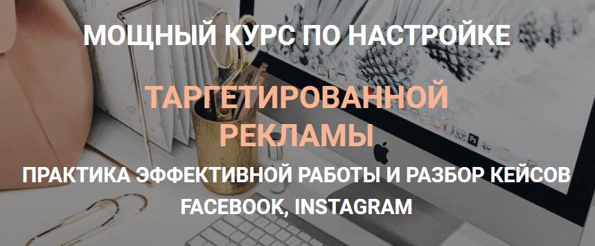 «Мощный курс по настройке таргетированной рекламы» от Марии Захаровой