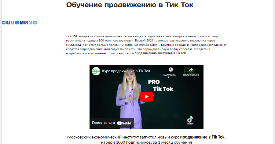 Курс по продвижению TikTok от МЭИ