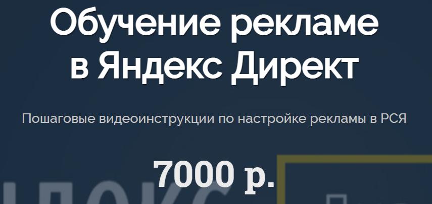 """«Обучение рекламе в """"Яндекс Директ""""» от Дмитрия Дьякова"""