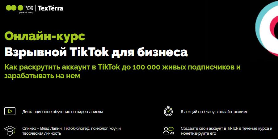 """Онлайн-курс """"Взрывной TikTok для бизнеса"""" от Teachline"""