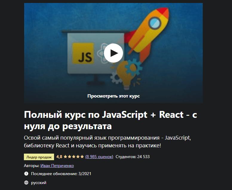 Полный курс по JavaScript с нуля до результата от Ивана Петриченко
