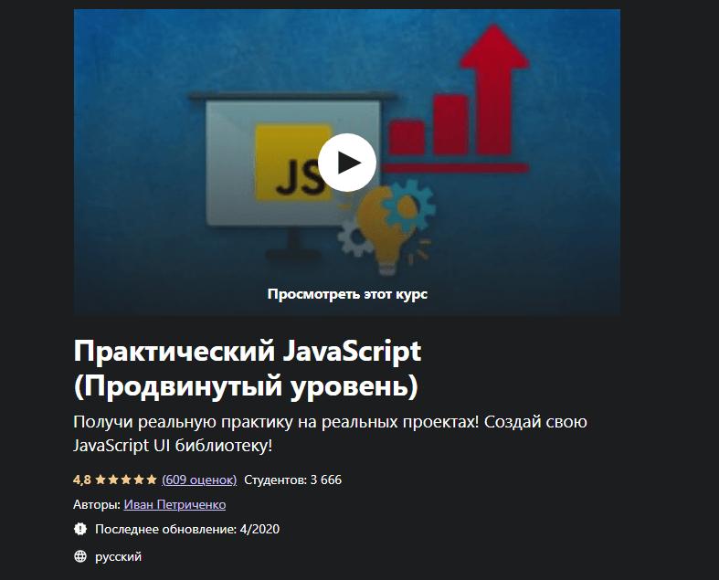 Практический JavaScript - продвинутый уровень от Ивана Петриченко