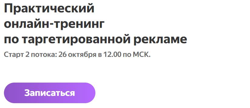 «Практический онлайн-тренинг по таргетированной рекламе» от Кирилла Рочева