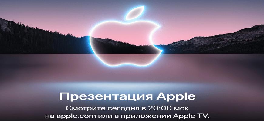 Презентация Apple 14 сентября: анонс iPhone 13, Apple Watch Series 7, AirPods 3