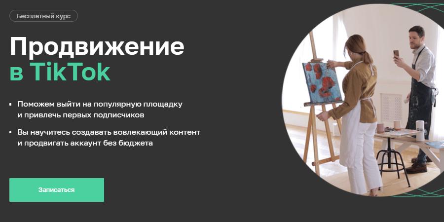 Бесплатный курс по продвижению в Tiktok от Нетологии