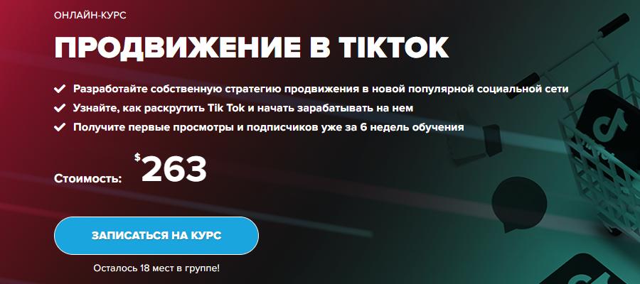 Обучение по продвижению в TikTok от WebPromoExperts