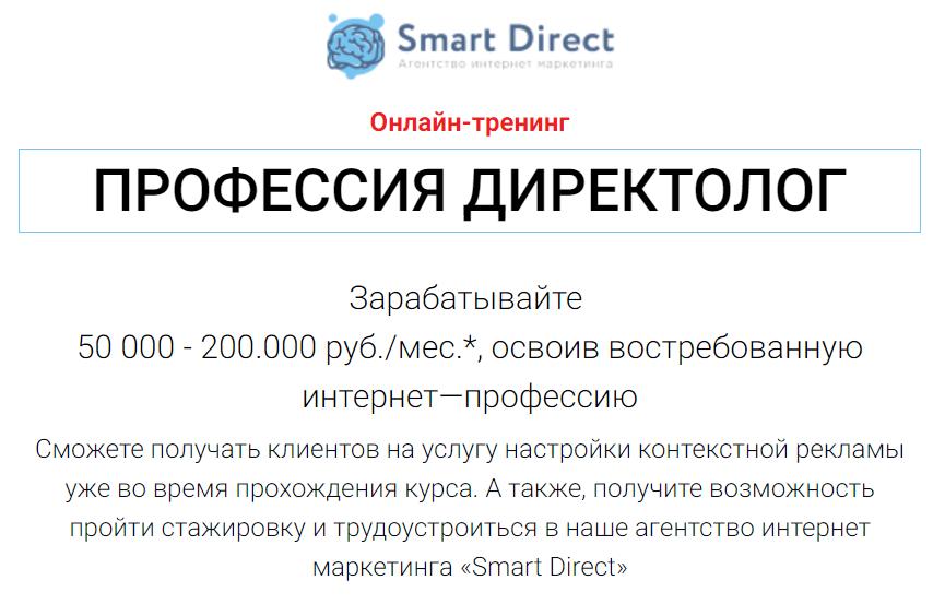 «Профессия директолог» от Smart Direct