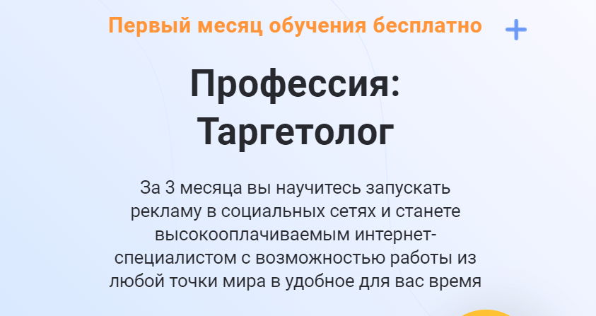 «Профессия: Таргетолог» от Interra