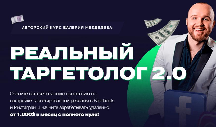 «Реальный таргетолог 2.0» от Валерия Медведева