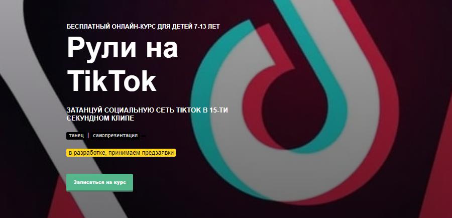 """Курс для детей """"Рули на TikTok"""" от ДШИ"""