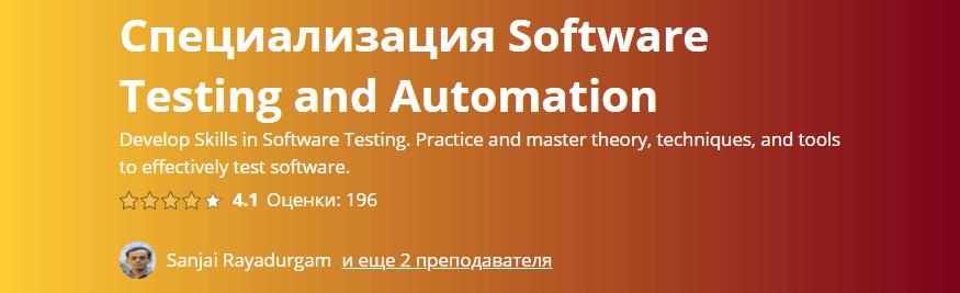 Специализация «Software Testing and Automation» от Университета Миннесоты