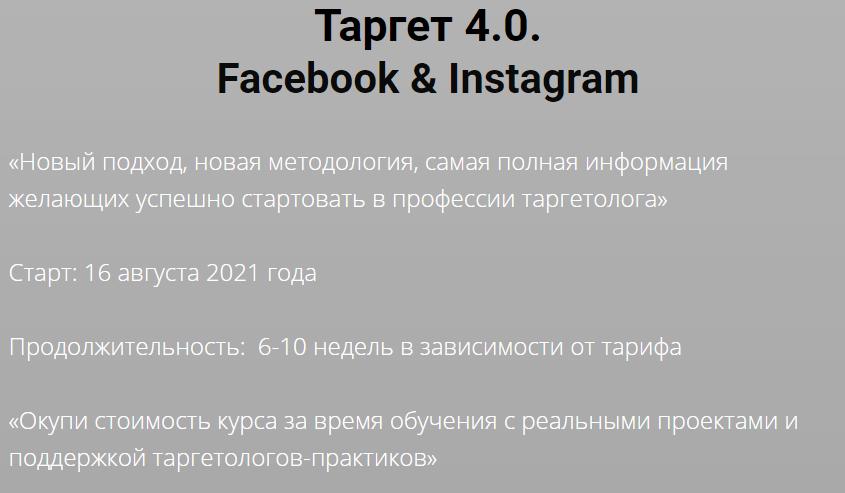 «Таргет 4.0 Facebook & Instagram» от Юлии Ватутиной