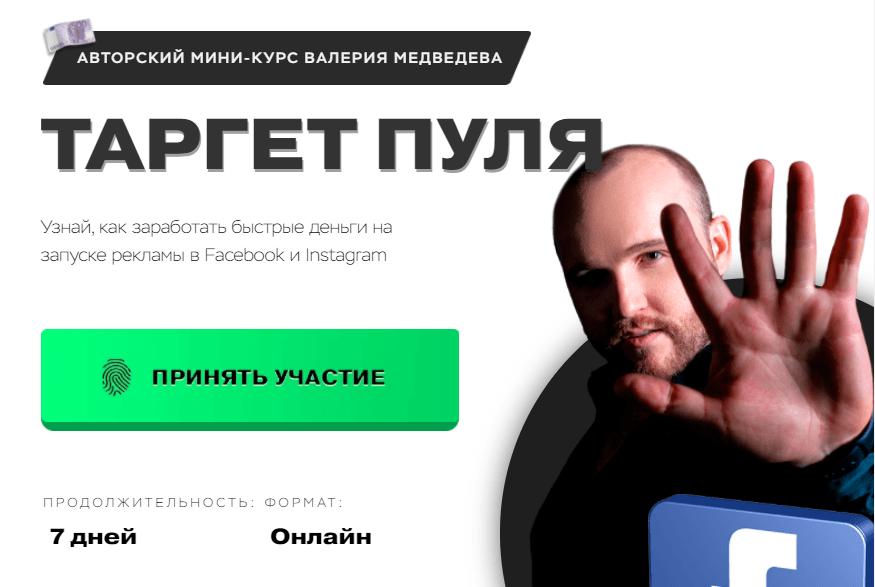 «Таргет-пуля» от Валерия Медведева