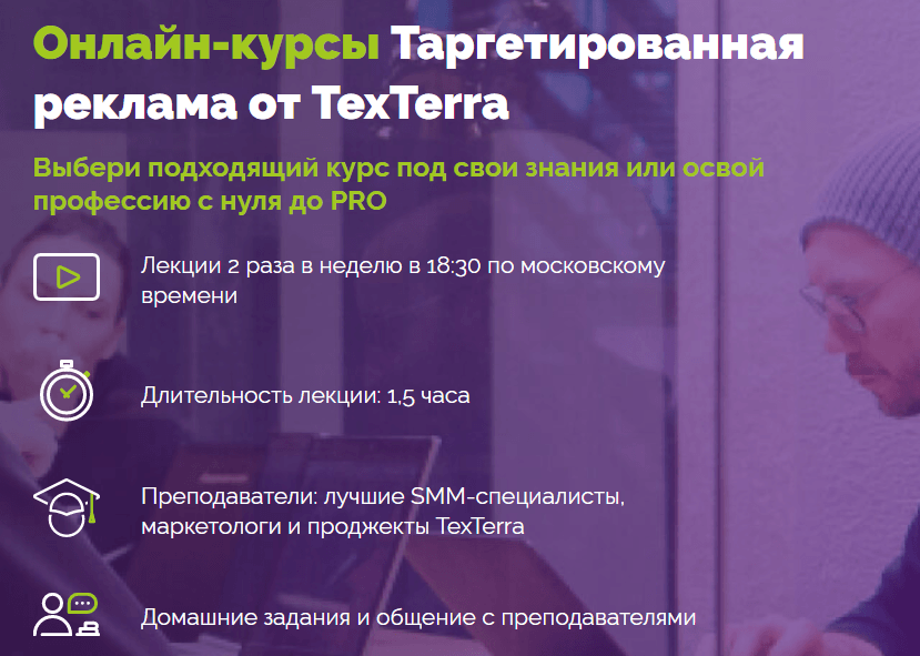 «Таргетированная реклама» от TexTerra