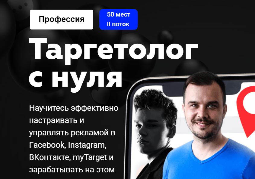 «Таргетолог с нуля» от Юрия Химика
