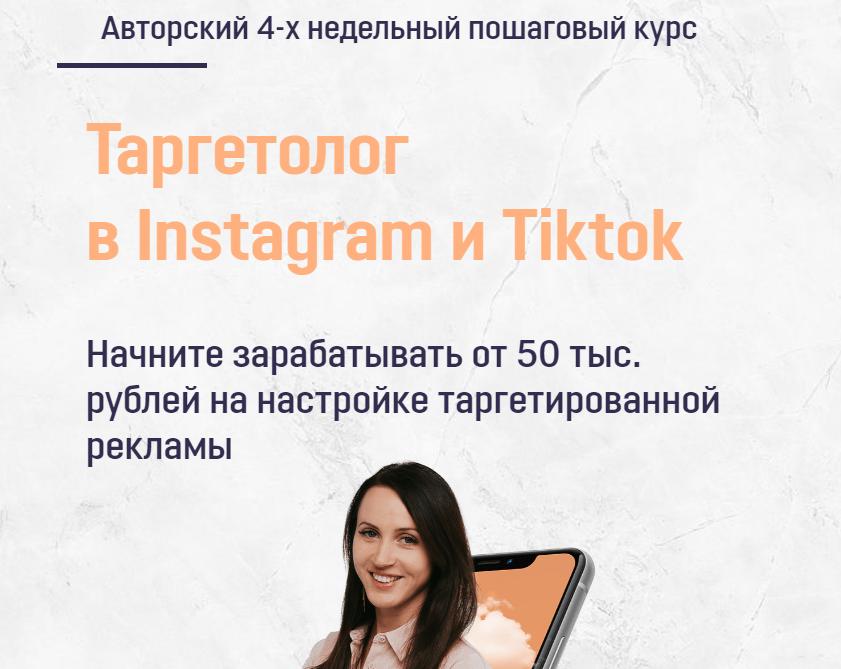 «Таргетолог в Instagram и Tiktok» от Анжелики Ворошиловой