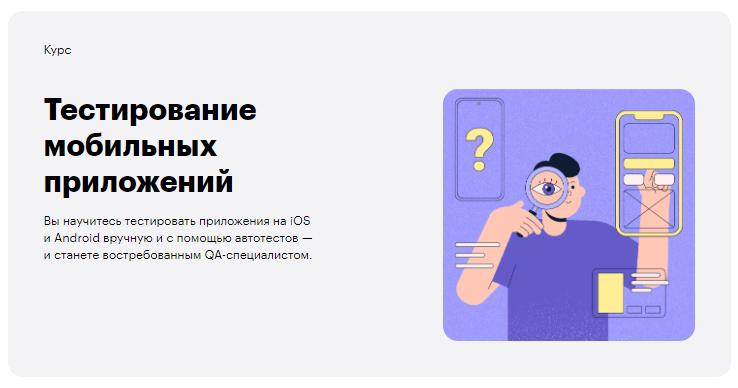 «Тестирование мобильных приложений» от Skillbox
