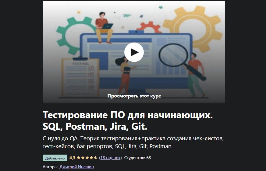 «Тестирование ПО для начинающих. SQL, Postman, Jira, Git» от Дмитрия Инешина