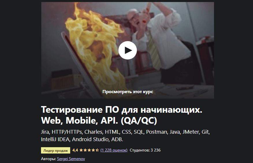 «Тестирование ПО для начинающих. Web, Mobile, API. (QA/QC)» от Сергея Семенова