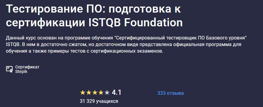 «Тестирование ПО: подготовка к сертификации ISTQB Foundation» от Антона Холина