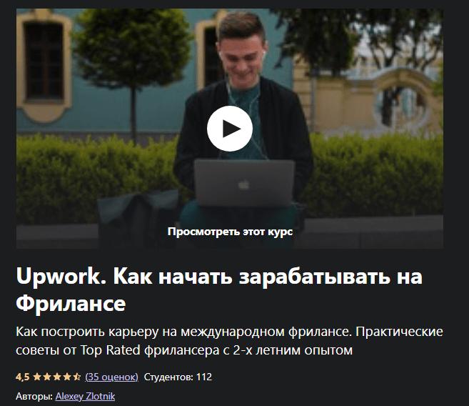«Upwork. Как начать зарабатывать на фрилансе» от Алексея Злотника