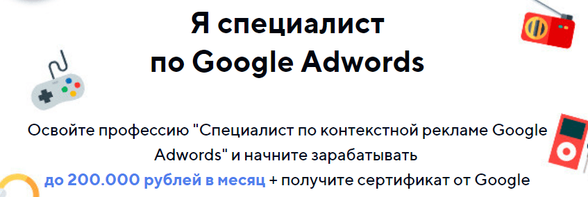 «Я — специалист по Google Adwords» от Богдана Старицына